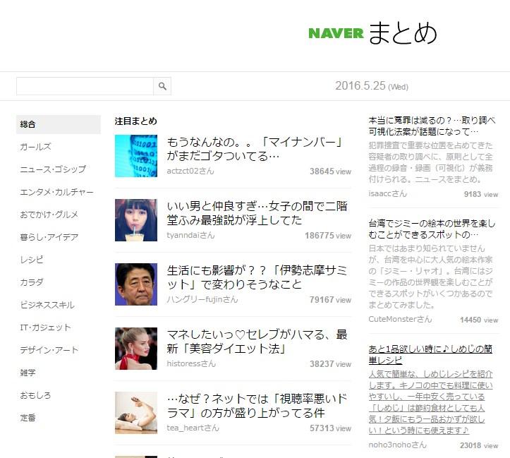 SnapCrab_NoName_2016-5-25_21-53-59_No-00