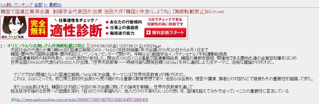 SnapCrab_NoName_2016-6-3_19-42-56_No-00