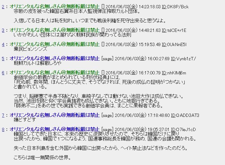 SnapCrab_NoName_2016-6-3_19-46-14_No-00
