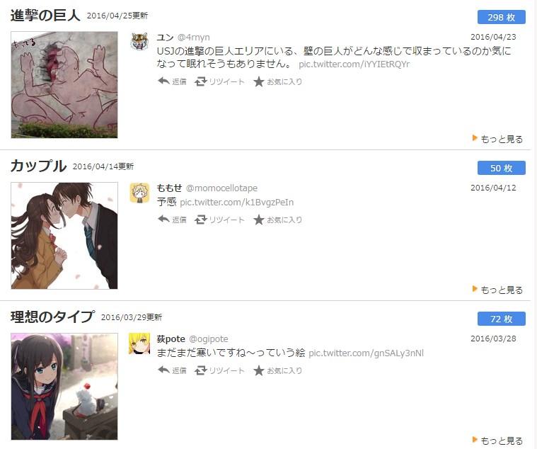 SnapCrab_NoName_2016-6-9_15-49-16_No-00